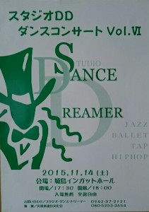 2015ダンスコンサート