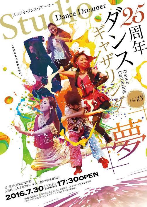スタジオDD25周年記念コンサート