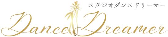 スタジオDD-スタジオダンスドリーマー 久留米市 城戸玲子主宰
